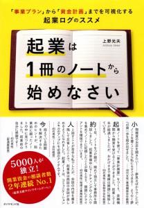 カバーイメージ『起業は1冊のノートから始めなさい』