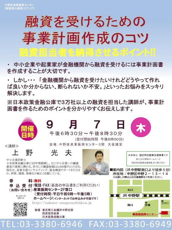 (終了)2017.9.7(木)中野区産業振興センターのセミナー『融資を受けるための事業計画作成のコツ』に登壇します