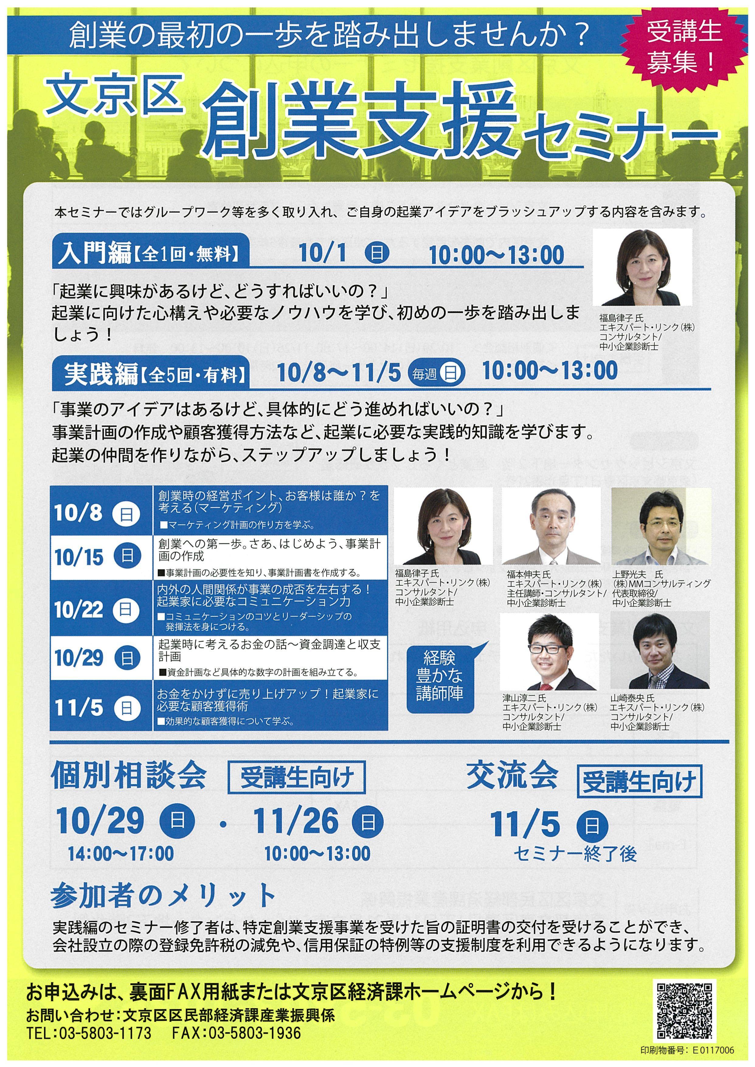 2017.10.29(日)文京区「創業支援セミナー」に登壇します。
