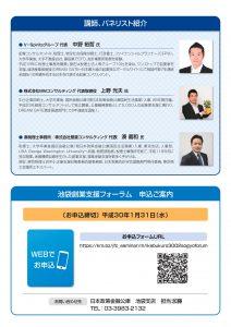 2018.2.5(月)日本政策金融公庫池袋支店・東京都豊島区共催「池袋創業支援フォーラム」に登壇します