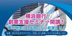 2018.9.8(土)横浜銀行「創業支援セミナー」に登壇します。