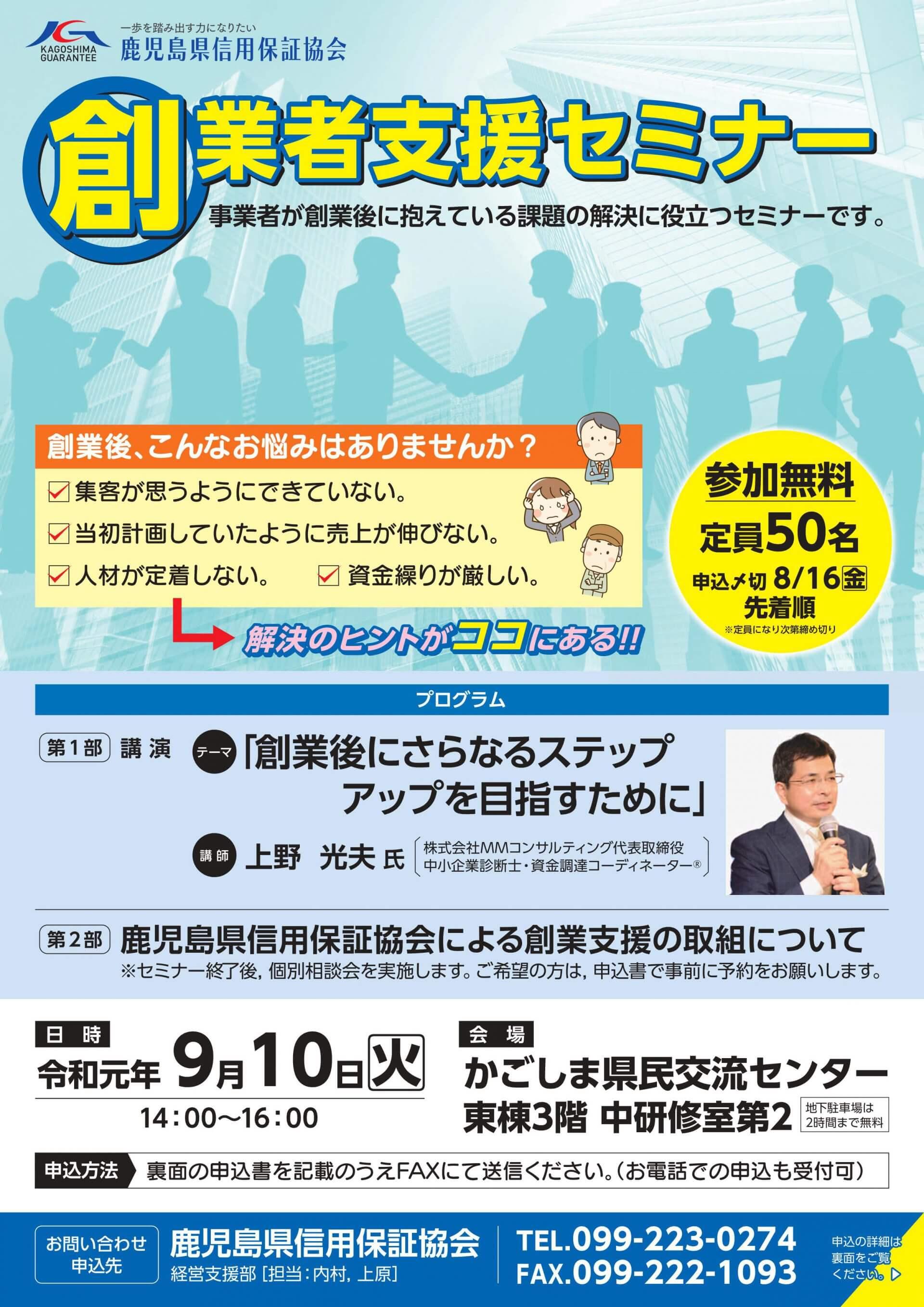 鹿児島県信用保証協会「創業者支援セミナー」