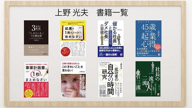 上野光夫書籍