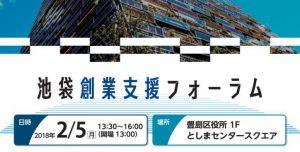 2018.2.5(月)日本政策金融公庫池袋支店・豊島区共催池袋創業支援フォーラム」に登壇します