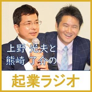 上野光夫と熊崎了介の起業ラジオ